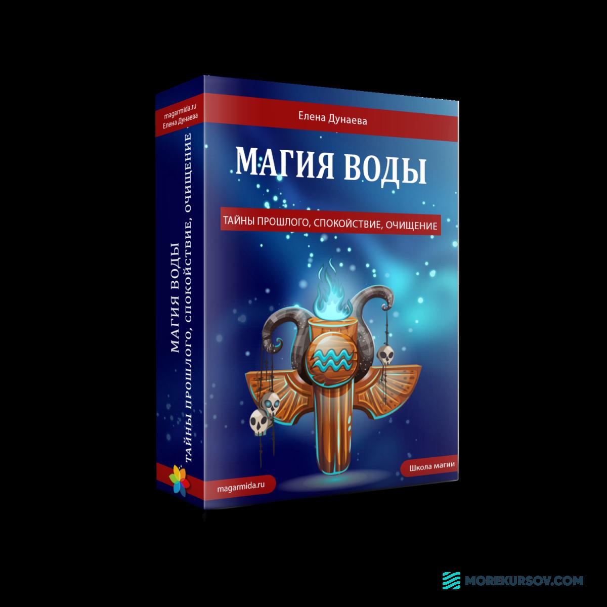 244_magiya-vody-tayny-proshlogo-png.2866
