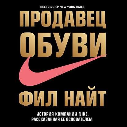 26718628-fil-nayt-prodavec-obuvi-istoriya-kompanii-nike-rasskazannaya-ee-osnovatelem-26718628-jpg.2874
