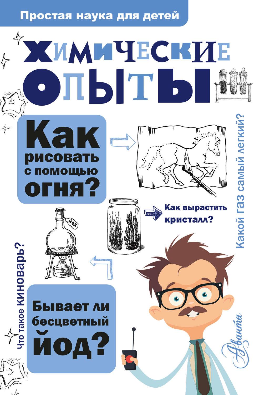 39476616-author-ryumin_vladimir-kniga_himicheskie_opyityi-jpg.3704