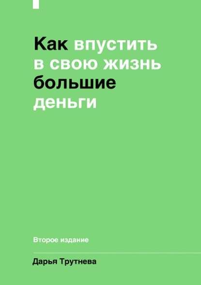 42623587-darya-trutneva-97563-kak-vpustit-v-svou-zhizn-bolshie-dengi-vtoroe-izdanie-jpg.2875