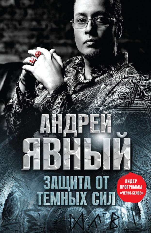 javnyj-andrej_zaschita-ot-temnyx-sil-jpg.2126