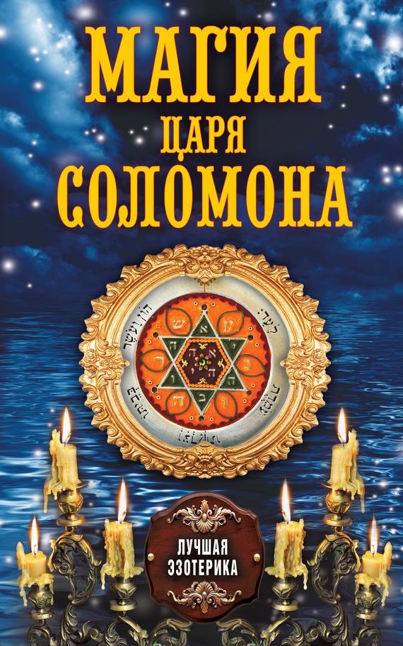o-stepkina-magiya-carya-solomona-jpg.2560