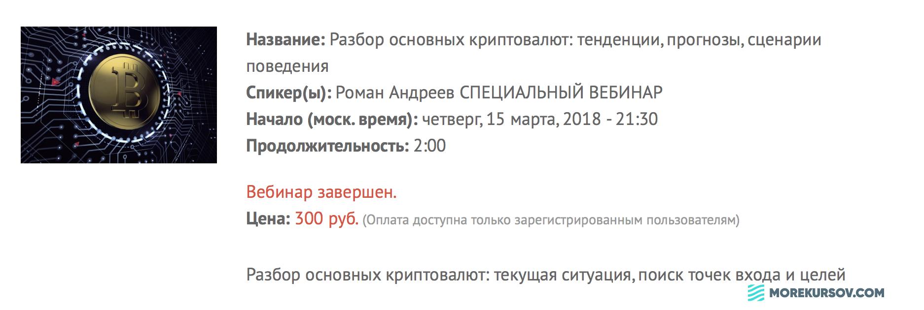 snimok-ehkrana-2018-03-24-v-9-57-43-png.191