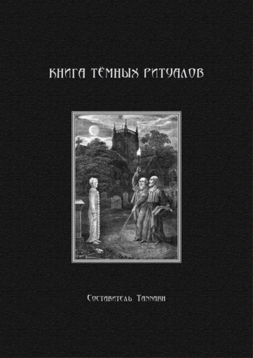 tannarh-kniga-temnyh-ritualov-jpg.2561
